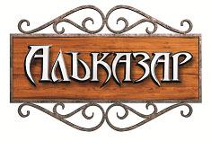 «Альказар»